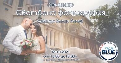 Семинар Сватбена фотография